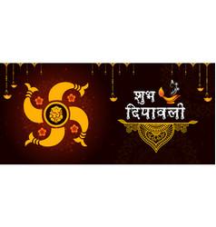 shubh diwali festival banner vector image