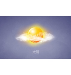 icon sun with clouds in the sky vector image vector image