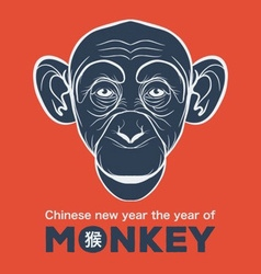 Chinese New Year of the Monkey Poster vector image