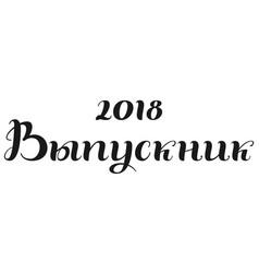 2018 graduate handwritten lettering text vector image