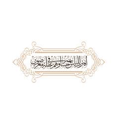 Surah al-anbiya verse 1 vector