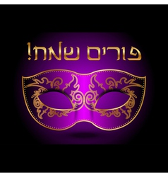 Purim Hebrew purple background vector image
