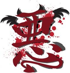 Kanji symbol for evil vector