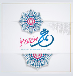 Calligraphy with circle realistic islamic vector