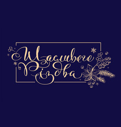 merry christmas text lettering translation from vector image vector image
