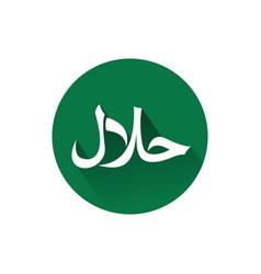 Green color halal with shadow design vector