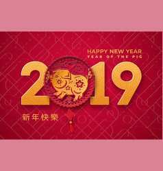 Almanac front with pig for 2019 chinese new year vector