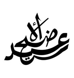 Arabic calligraphy eid al adha for elements vector