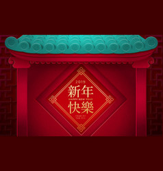 2019 chinese new year card design with gates vector