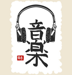 japan music hieroglyph hand drawn japanese vector image vector image