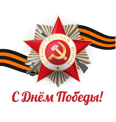 9 may medal ribbon russian victory day vector