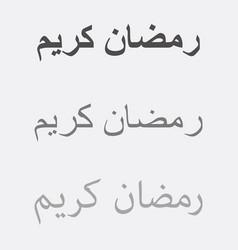 Ramadan kareem calligraphy is a holy vector