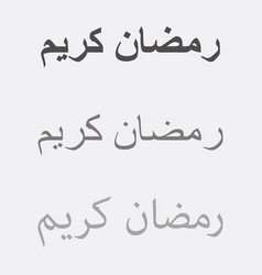 Ramadan kareem calligraphy ramadan is a holy vector