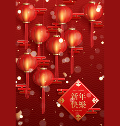holiday flyer for happy chinese new year vector image
