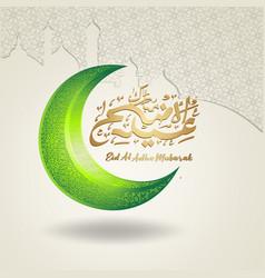 Eid al adha calligraphy islamic with golden vector