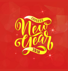 chinese new year lettering for cards banners vector image