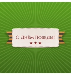 Victory Day Text on realistic Label vector
