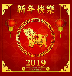 Happy chinese new year 2019 card with golden pig i vector