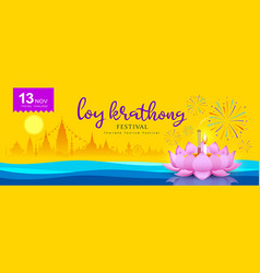 loy krathong festival in thailand yellow and river vector image