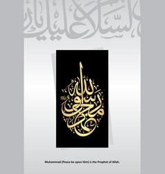 Arabic calligraphy muhammadur rasool allah pbuh vector