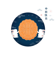 mid autumn festival chuseok chinese wording vector image