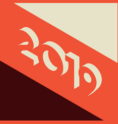 abstract isometric 2019 happy new year background vector image