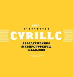 stock cyrillic serif font vector image