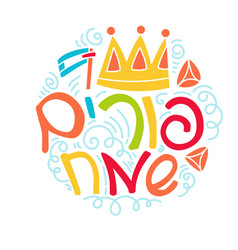 Happy purim greeting card vector