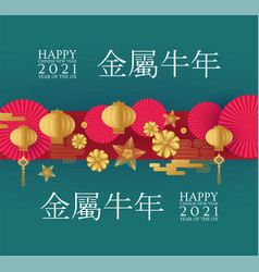 Happy chinese new year 2021 the year metal vector