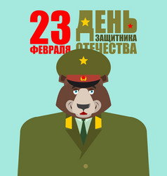 February 23 bear defender russian soldier vector
