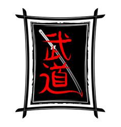 hieroglyphs budo 0002 vector image