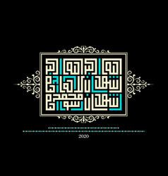 Kufi style allahu akbar and syahadah vector