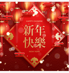 holiday card for happy chinese new year vector image