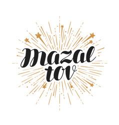 mazal tov congratulations card handwritten vector image