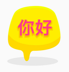 Hello word on chinese language in yellow speech vector