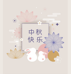happy mid autumn festival chuseok chinese vector image