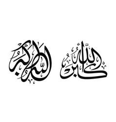 Allahu akbar image vector