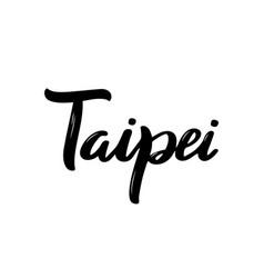 Taipei handwritten calligraphy name of taiwan vector