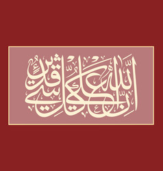 Beautiful islamic calligraphy quran vector