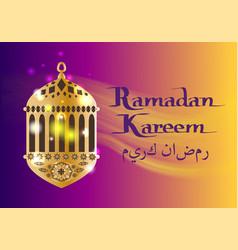 ramadan kareem calligraphy and traditional lantern vector image