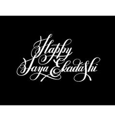 happy jaya ekadashi lettering inscription to vector image