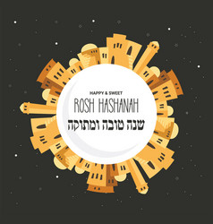 skyline of old city of jerusalem rosh hashana vector image