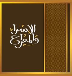 Isra and miraj arabic islamic calligraphy vector