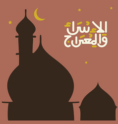 Isra miraj greeting with view night silhouette vector