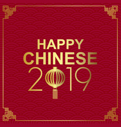 happy chinese new year 2019 card with gold paper vector image