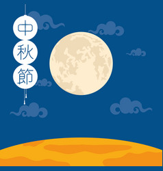 Mid autumn festival poster with chinese letters vector