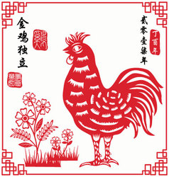 2017 Chinese Year Of The Rooster vector