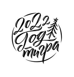 Hand drawn russian phrase happy new year vector