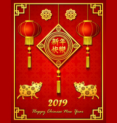 Chinese new year 2019 with lantern and golden pig vector