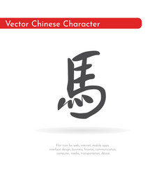 chinese character horse vector image